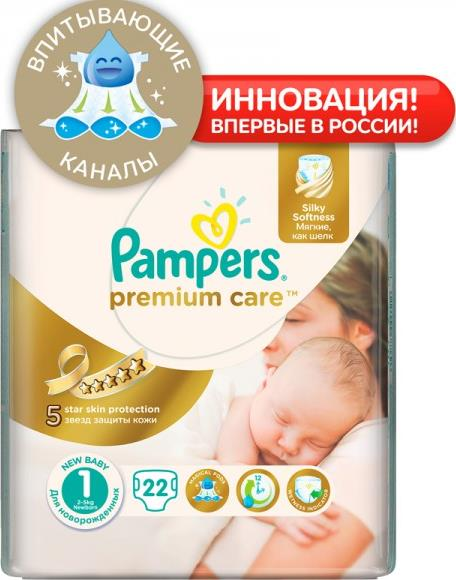 Подгузники Pampers Premium Care Newborn (2-5 кг)
