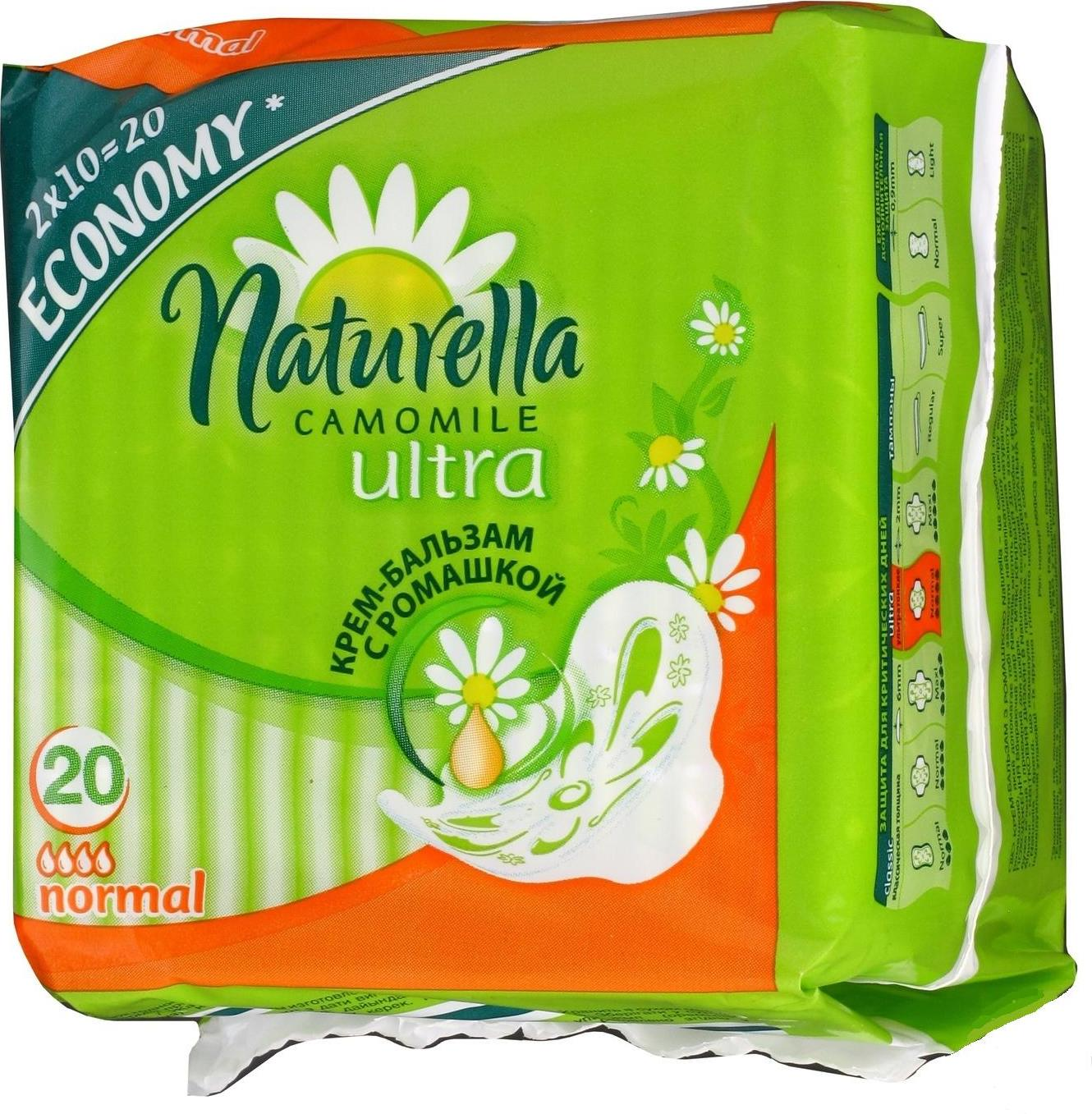 Прокладки Naturella Ultra duo normal